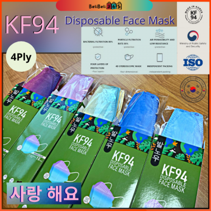KF94 韩版渐变色口罩Adult Gradient Color Three-Dimensional Protective Disposable Face Mask 4Ply Breathable